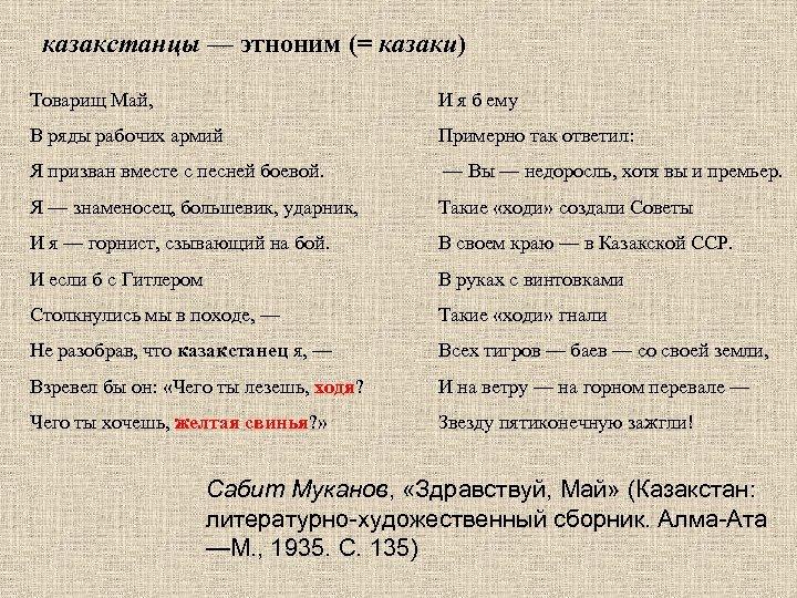 казакстанцы — этноним (= казаки) Товарищ Май, И я б ему В ряды рабочих