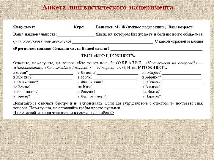 Анкета лингвистического эксперимента