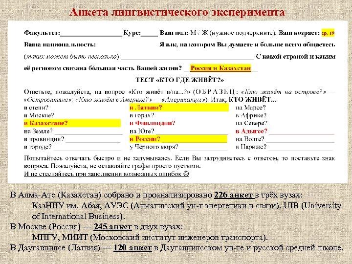 Анкета лингвистического эксперимента В Алма-Ате (Казахстан) собрано и проанализировано 226 анкет в трёх вузах: