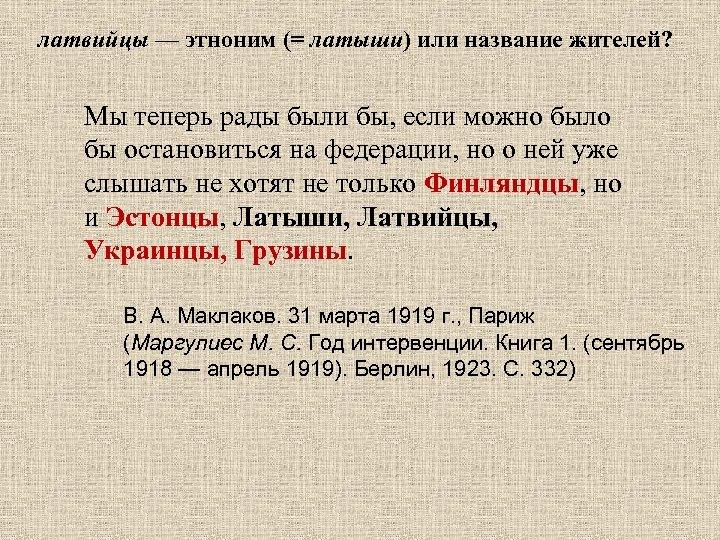 латвийцы — этноним (= латыши) или название жителей? Мы теперь рады были бы, если