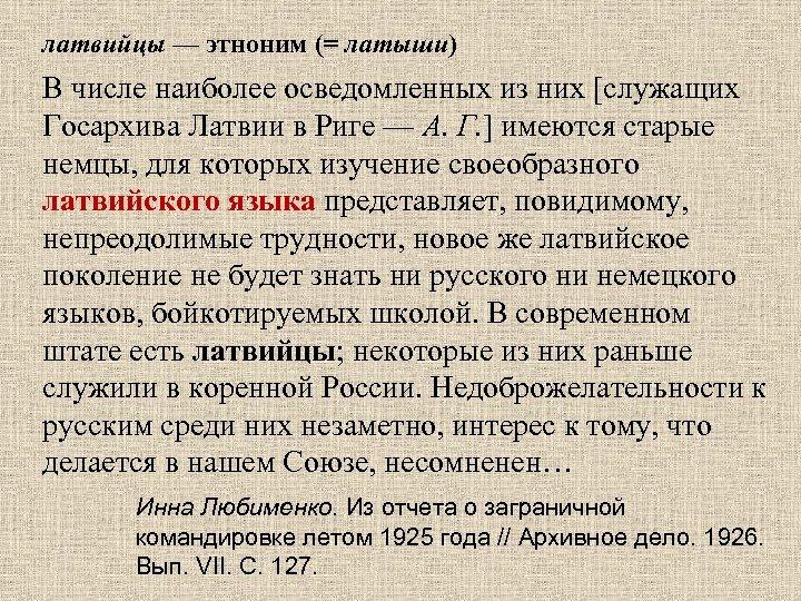 латвийцы — этноним (= латыши) В числе наиболее осведомленных из них [служащих Госархива Латвии