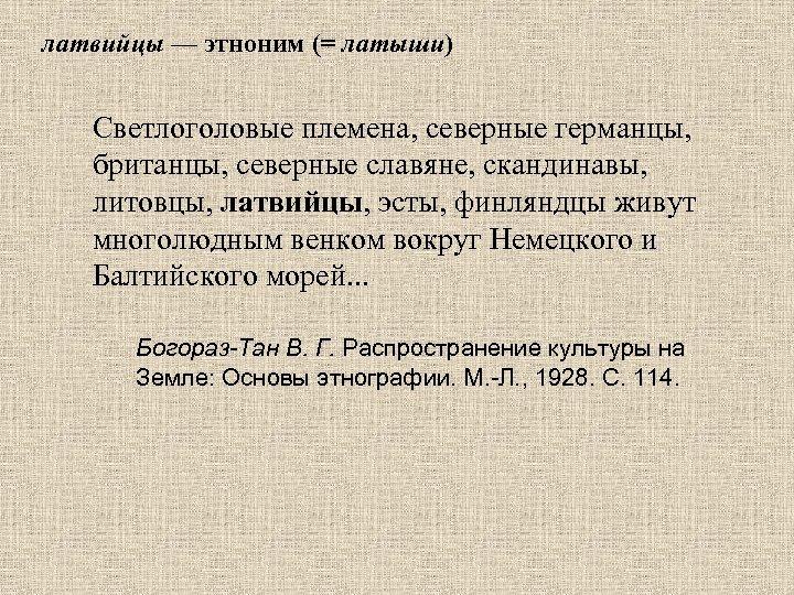 латвийцы — этноним (= латыши) Светлоголовые племена, северные германцы, британцы, северные славяне, скандинавы, литовцы,