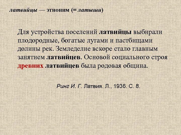 латвийцы — этноним (= латыши) Для устройства поселений латвийцы выбирали плодородные, богатые лугами и