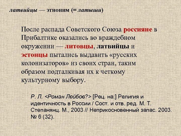 латвийцы — этноним (= латыши) После распада Советского Союза россияне в Прибалтике оказались во