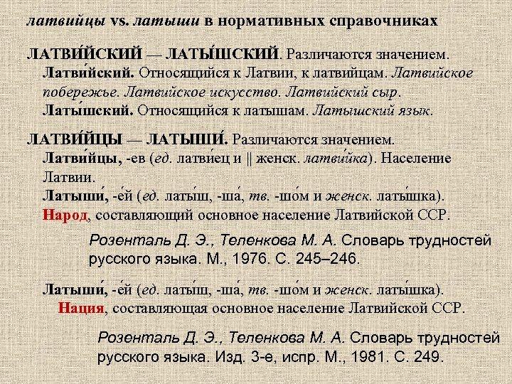 латвийцы vs. латыши в нормативных справочниках ЛАТВИ ЙСКИЙ — ЛАТЫ ШСКИЙ. Различаются значением. Латви