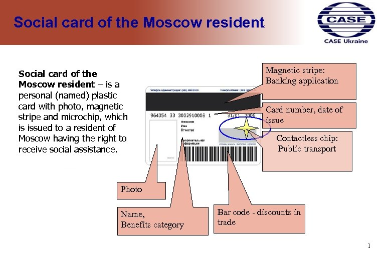 Social card of the Moscow resident – is a personal (named) plastic card with