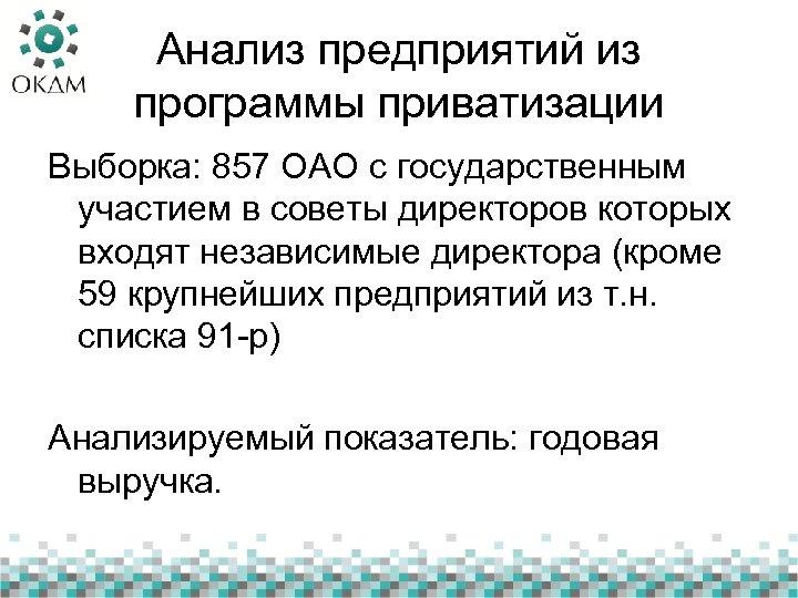 Анализ предприятий из программы приватизации Выборка: 857 ОАО с государственным участием в советы директоров