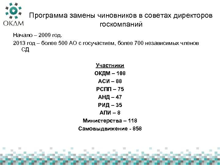 Программа замены чиновников в советах директоров госкомпаний Начало – 2009 год. 2013 год –