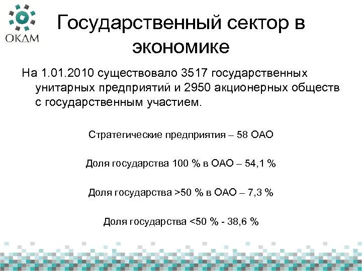 Государственный сектор в экономике На 1. 01. 2010 существовало 3517 государственных унитарных предприятий и