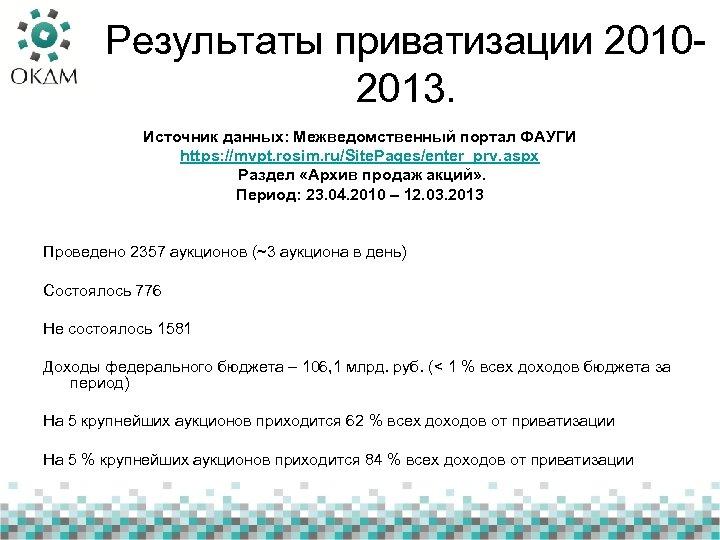 Результаты приватизации 20102013. Источник данных: Межведомственный портал ФАУГИ https: //mvpt. rosim. ru/Site. Pages/enter_prv. aspx