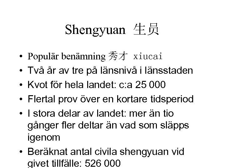 Shengyuan 生员 • • • Populär benämning 秀才 xiucai Två år av tre på