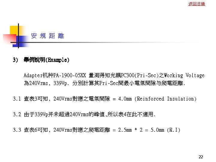 返回目錄 安 規 距 離 3) 舉例說明(Example) Adapter机种PA-1900 -05 XX 量測得知光耦PC 300(Pri-Sec)之Working Voltage 為