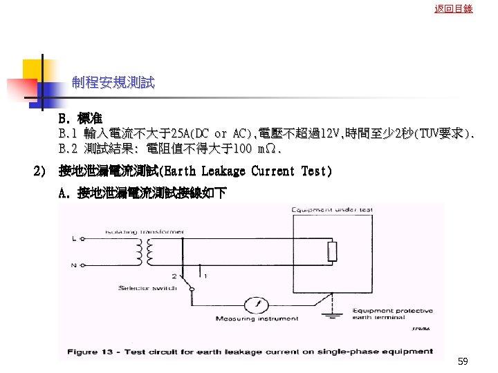 返回目錄 制程安規測試 B. 標准 B. 1 輸入電流不大于25 A(DC or AC), 電壓不超過12 V, 時間至少 2秒(TUV要求).