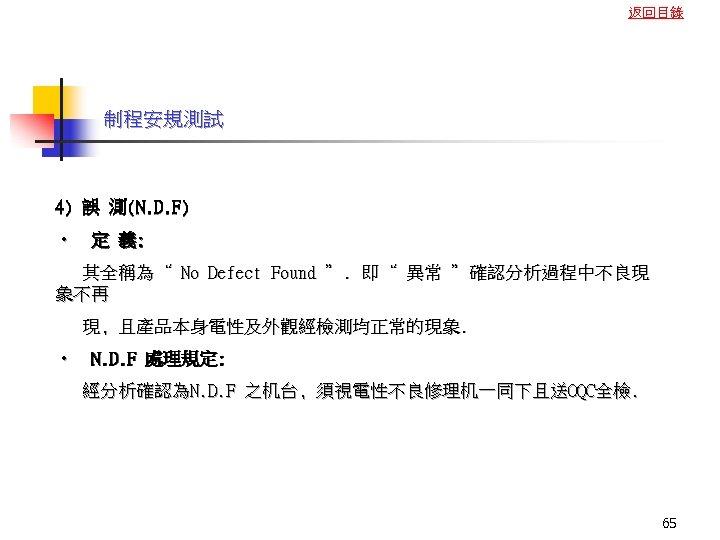 "返回目錄 制程安規測試 4) 誤 測(N. D. F) • 定 義: 其全稱為"" No Defect Found"
