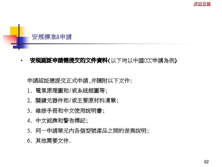 返回目錄 安規標准&申請 • 安規認証申請需提交的文件資料(以下均以中國CCC申請為例) 申請認証應提交正式申請, 并隨附以下文件: 1. 電氣原理圖和/或系統框圖等; 2. 關鍵元器件和/或主要原材料清單; 3. 維修手冊和中文使用說明書; 4. 中文銘牌和警告標記;