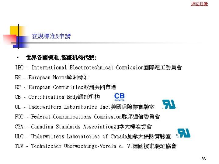 返回目錄 安規標准&申請 • 世界各國標准, 認証机构代號: IEC - International Electrotechnical Commission國際電 委員會 EN - European