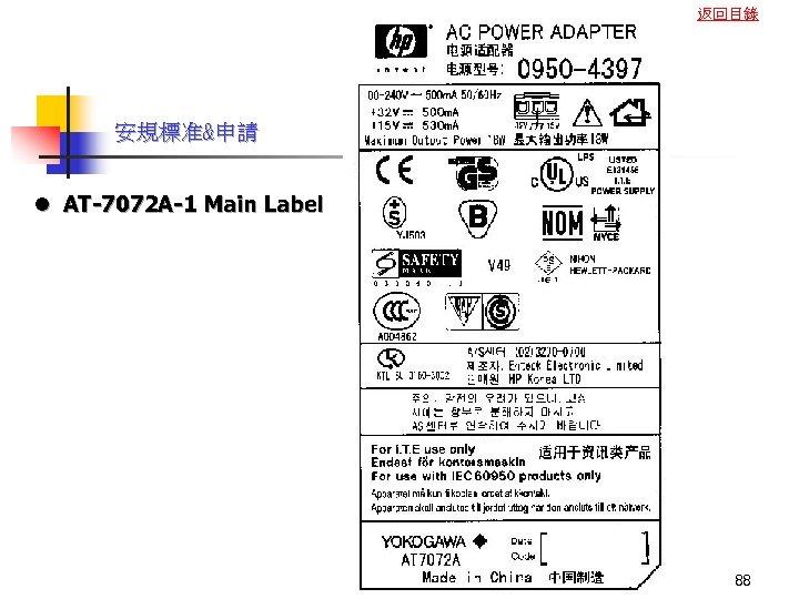 返回目錄 安規標准&申請 l AT-7072 A-1 Main Label 88