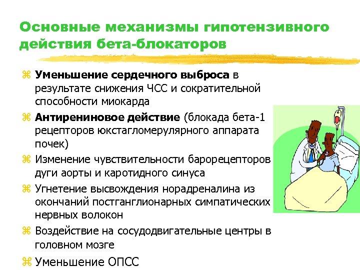 Основные механизмы гипотензивного действия бета-блокаторов z Уменьшение сердечного выброса в результате снижения ЧСС и