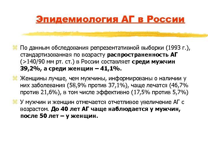 Эпидемиология АГ в России z По данным обследования репрезентативной выборки (1993 г. ), стандартизованная