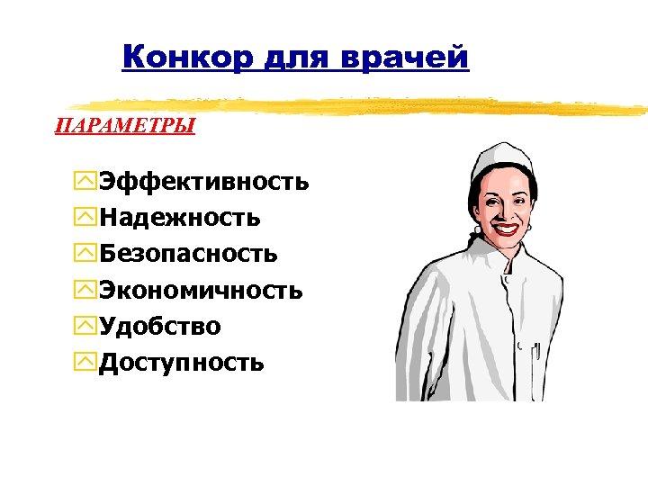 Конкор для врачей ПАРАМЕТРЫ y. Эффективность y. Надежноcть y. Безопасность y. Экономичность y. Удобство