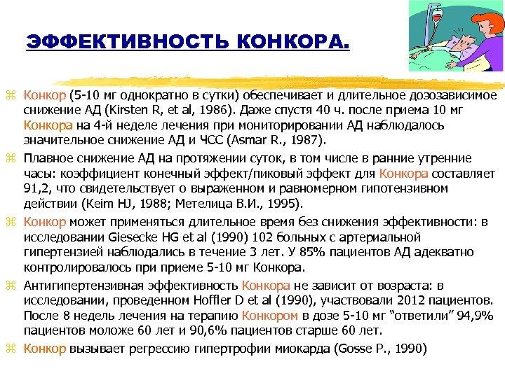 ЭФФЕКТИВНОСТЬ КОНКОРА. z Конкор (5 -10 мг однократно в сутки) обеспечивает и длительное дозозависимое