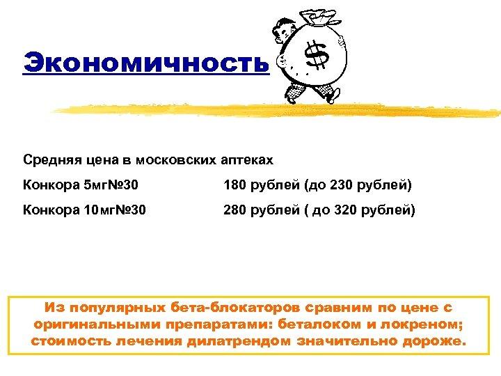 Экономичность Средняя цена в московских аптеках Конкора 5 мг№ 30 180 рублей (до 230