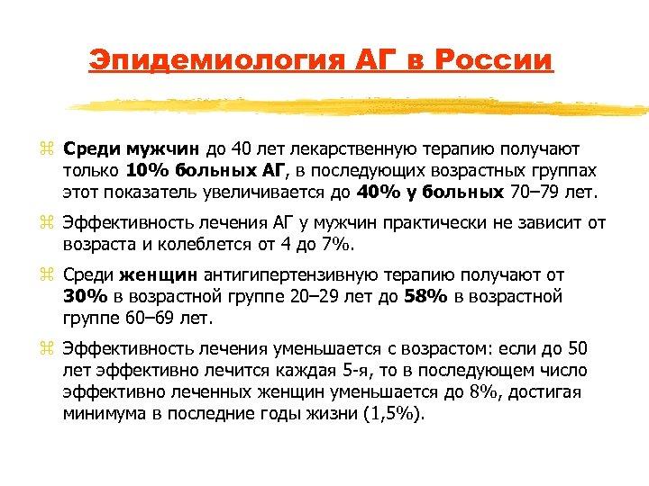 Эпидемиология АГ в России z Среди мужчин до 40 лет лекарственную терапию получают только