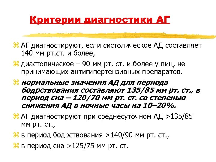 Критерии диагностики АГ z АГ диагностируют, если систолическое АД составляет 140 мм рт. ст.