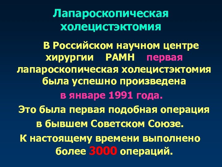 Лапароскопическая холецистэктомия В Российском научном центре хирургии РАМН первая лапароскопическая холецистэктомия была успешно произведена
