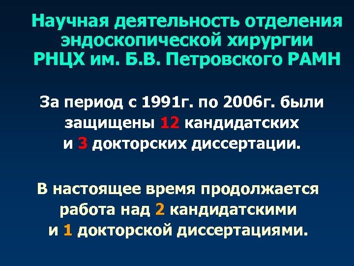 Научная деятельность отделения эндоскопической хирургии РНЦХ им. Б. В. Петровского РАМН За период с