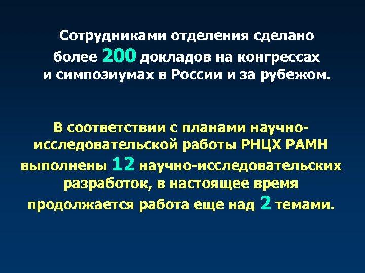 Сотрудниками отделения сделано более 200 докладов на конгрессах и симпозиумах в России и за