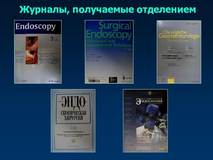 Журналы, получаемые отделением