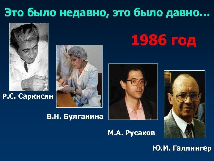 Это было недавно, это было давно… 1986 год Р. С. Саркисян В. Н. Булганина
