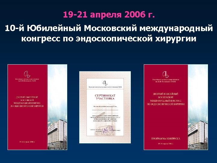 19 -21 апреля 2006 г. 10 -й Юбилейный Московский международный конгресс по эндоскопической хирургии