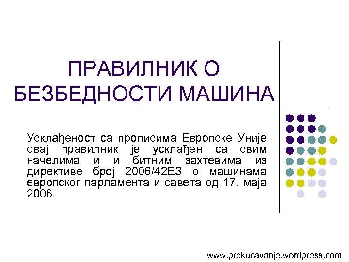 ПРАВИЛНИК О БЕЗБЕДНОСТИ МАШИНА Усклађеност са прописима Европске Уније овај правилник је усклађен са