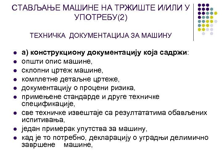 СТАВЉАЊЕ МАШИНЕ НА ТРЖИШТЕ И/ИЛИ У УПОТРЕБУ(2) ТЕХНИЧКА ДОКУМЕНТАЦИЈА ЗА МАШИНУ l l l