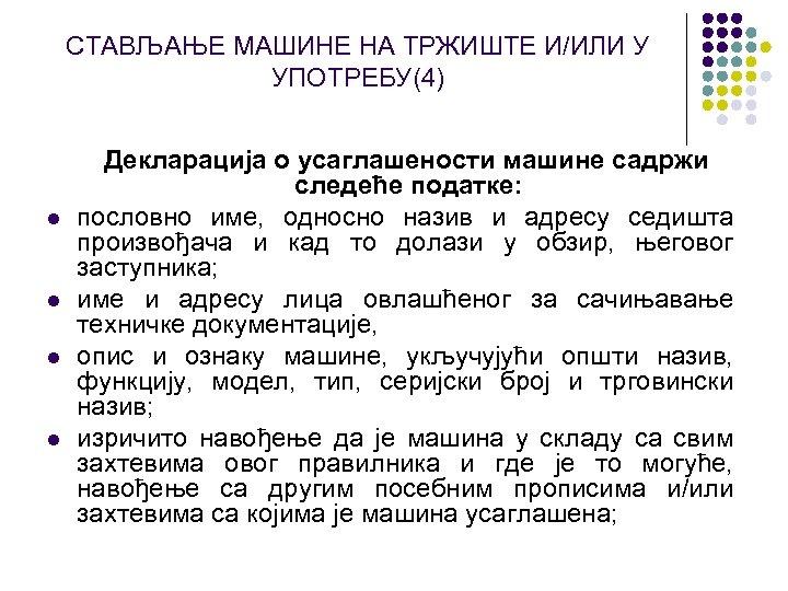 СТАВЉАЊЕ МАШИНЕ НА ТРЖИШТЕ И/ИЛИ У УПОТРЕБУ(4) l l Декларација о усаглашености машине садржи