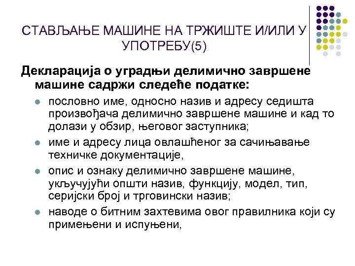 СТАВЉАЊЕ МАШИНЕ НА ТРЖИШТЕ И/ИЛИ У УПОТРЕБУ(5) Декларација о уградњи делимично завршене машине садржи