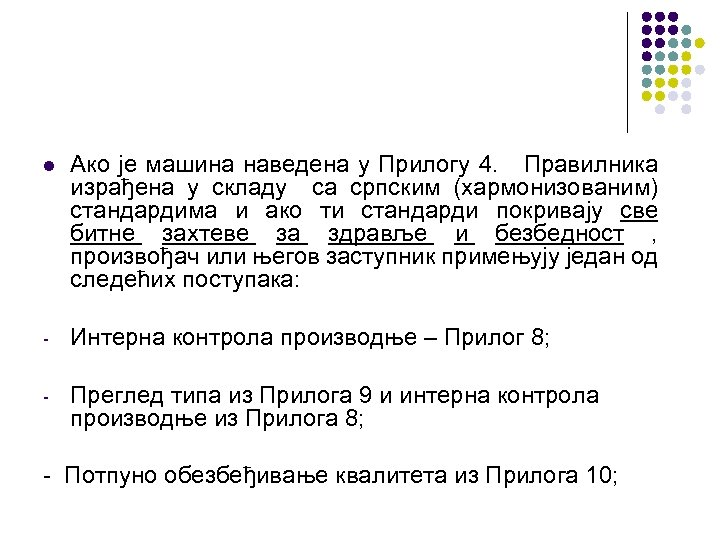l Ако је машина наведена у Прилогу 4. Правилника израђена у складу са српским