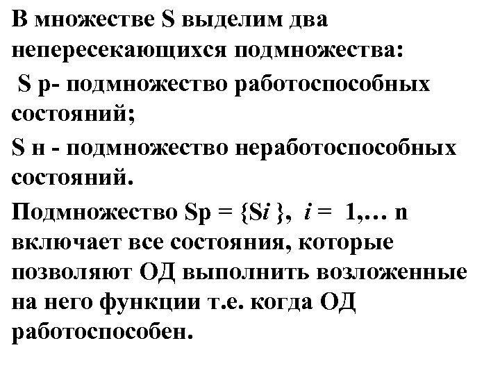В множестве S выделим два непересекающихся подмножества: S р- подмножество работоспособных состояний; S н