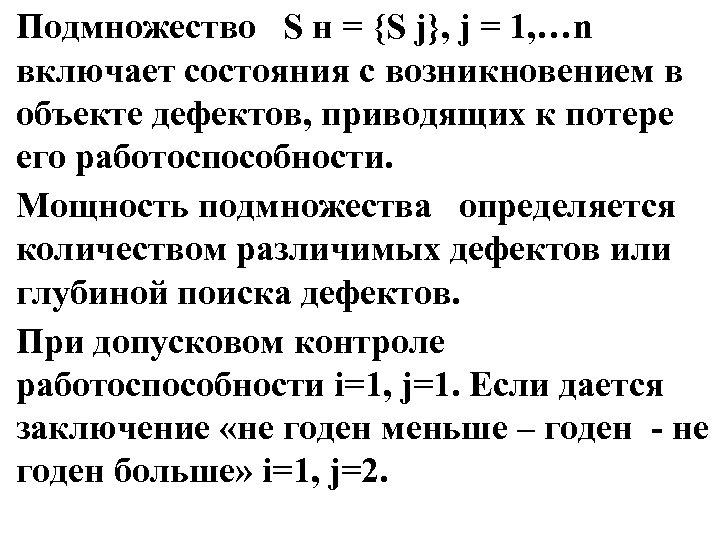 Подмножество S н = {S j}, j = 1, …n включает состояния с возникновением