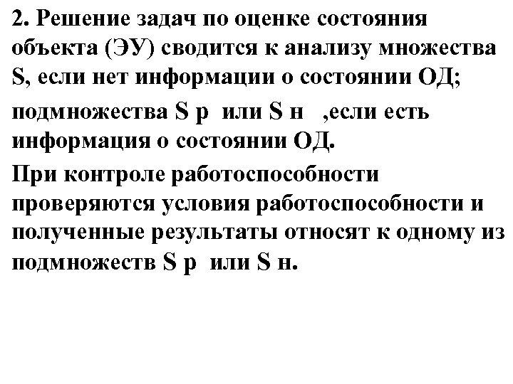 2. Решение задач по оценке состояния объекта (ЭУ) сводится к анализу множества S, если