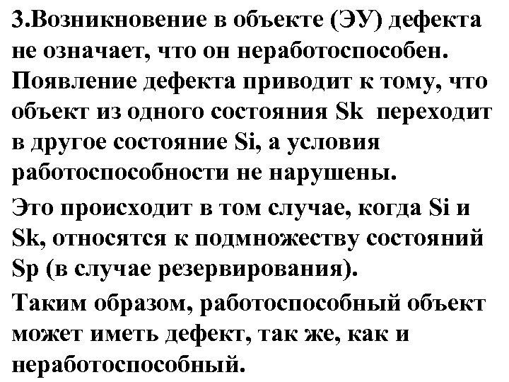 3. Возникновение в объекте (ЭУ) дефекта не означает, что он неработоспособен. Появление дефекта приводит