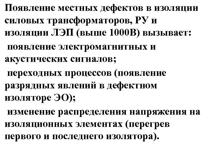 Появление местных дефектов в изоляции силовых трансформаторов, РУ и изоляции ЛЭП (выше 1000 В)