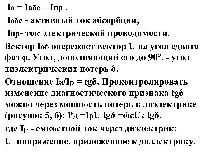Iа = Iабс + Iпр , Iабс - активный ток абсорбции, Iпр- ток электрической