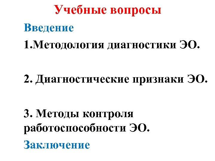 Учебные вопросы Введение 1. Методология диагностики ЭО. 2. Диагностические признаки ЭО. 3. Методы контроля