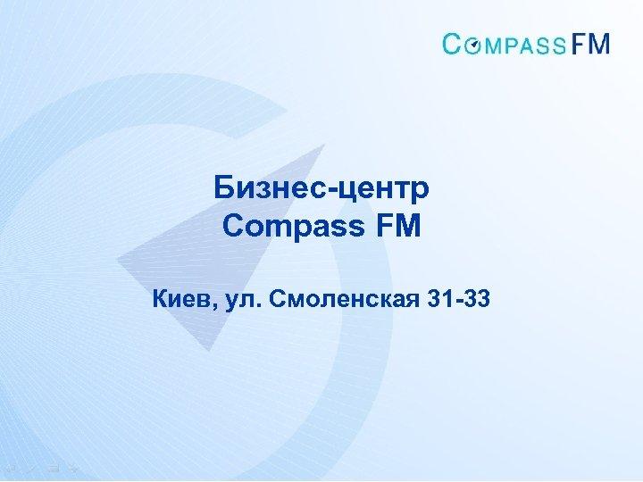 Бизнес-центр Compass FM Киев, ул. Смоленская 31 -33