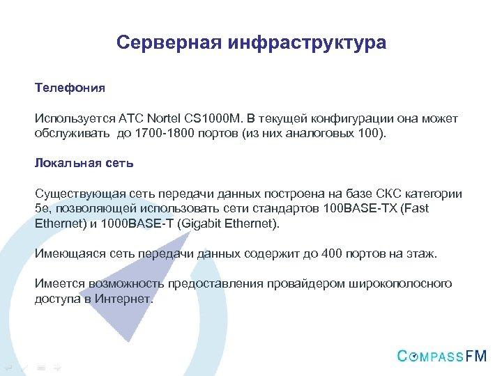 Серверная инфраструктура Телефония Используется АТС Nortel CS 1000 M. В текущей конфигурации она может