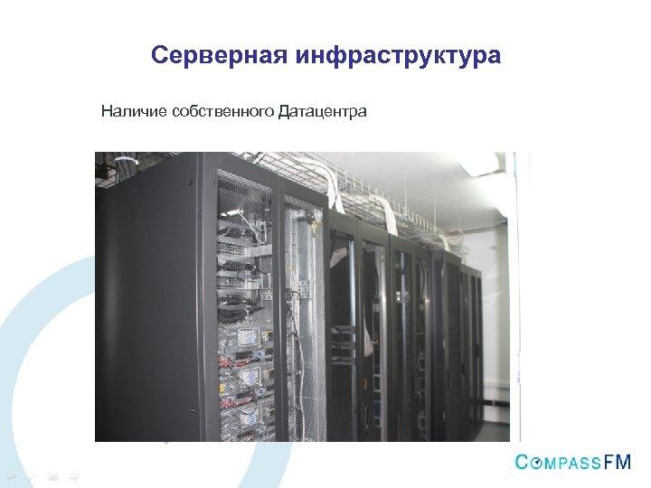 Серверная инфраструктура Наличие собственного Датацентра