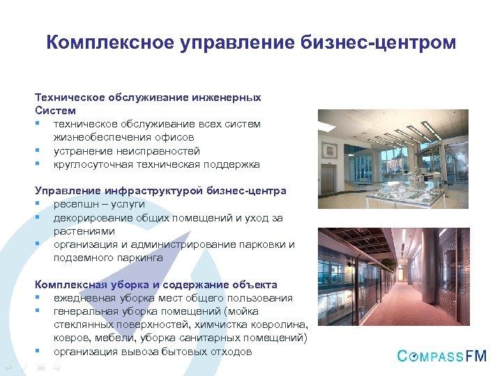 Комплексное управление бизнес-центром Техническое обслуживание инженерных Систем § техническое обслуживание всех систем жизнеобеспечения офисов